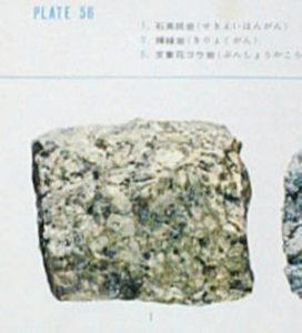 石英斑岩の標本写真
