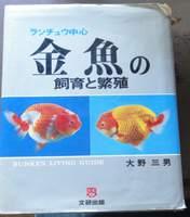 本「金魚の飼育と繁殖」