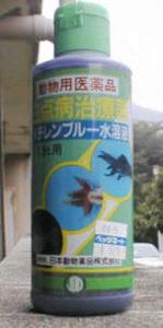 病魚薬 メチレンブルー水溶液