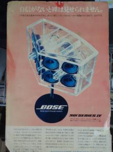 BOSE901IVのスケルトンモデルを紹介した雑誌広告