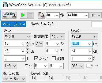 WaveGeneのトーンバースト出力設定