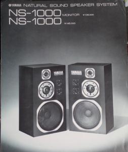 NS-1000単体カタログ(1982年)