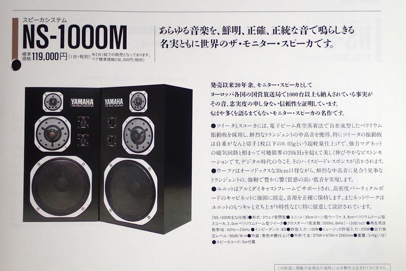 NS-1000Mのカタログ(1995年)