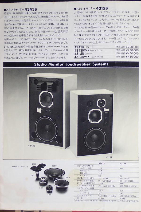 JBL4343Bのカタログ(1980年)