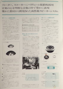 NS-1000単体カタログの中身(1982年)
