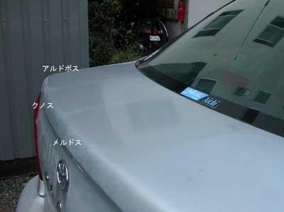 クルマの塗装に透明な自然塗料(3種類)を塗布した様子