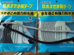 セメダイン防水すきま用テープの黒と灰