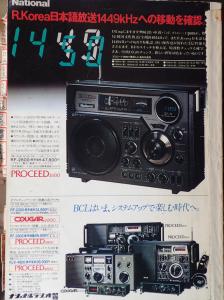 短波 1979年2月号のBCLラジオ(PROCEED)広告