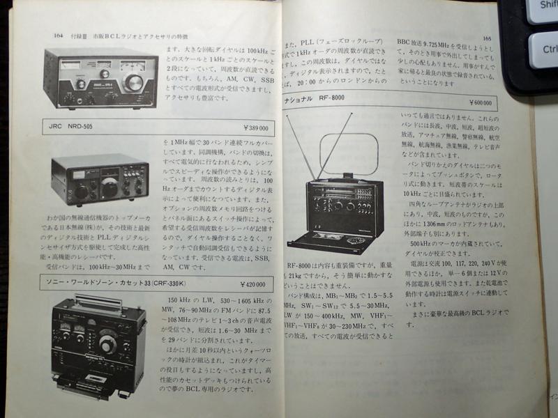 BCLラジオの紹介 BCL入門心得帖(1977年)より