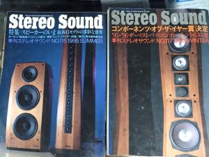 1995年頃の雑誌 Stereo Sound