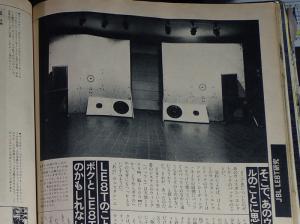 JBL LE-8Tを無限大バッフルにマウントした写真 ザ・サウンドボーイ特大号 1980年4月30日より