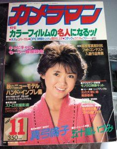 カメラマン 1987年11月号の表紙