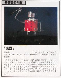 カメラマン1987年11月号に掲載された受賞作品