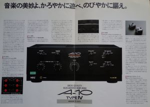 NEC A-10 TypeIVのカタログ