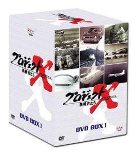 NHK プロジェクトX DVD BOX