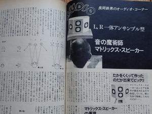 長岡鉄男氏のマトリックス・スピーカー製作記事 週間FM(1973年6.25号)