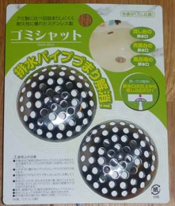 市販のお椀型排水目皿 ゴミシャット(TY企画)