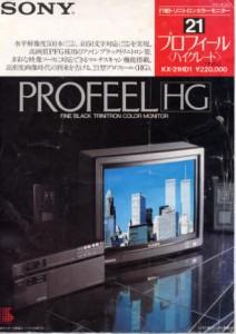 ソニー プロフィールHGのカタログ(1985年)