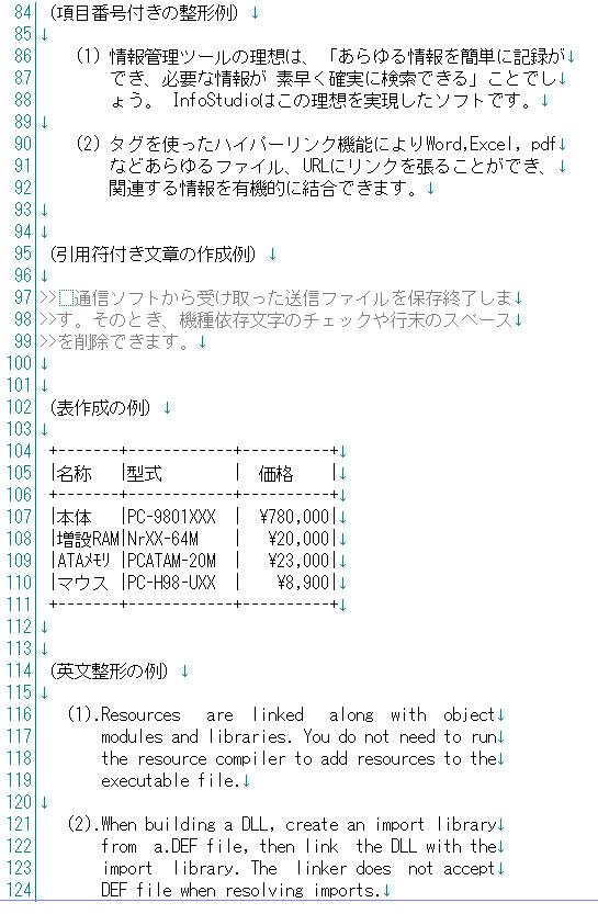 項番号、引用符、罫線付きテキストを整形した例