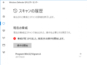 Windows Defenderの画面