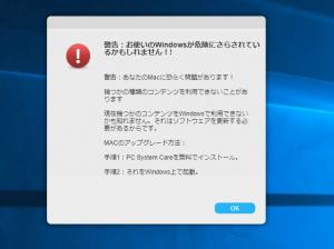 Windowsが危険にさらされているかもしれません!警告画面