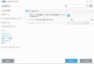 eset パーソナル セキュリティのゲームモード設定画面