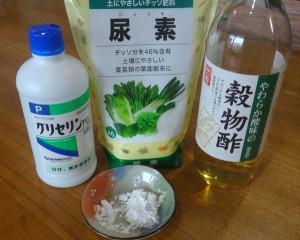 美肌化粧水の原料