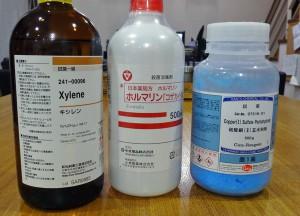 キシロール(キシレン)、ホルマリン、硫酸銅