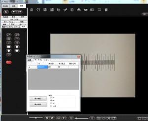 撮影ソフト MicroCam の簡易計測画面