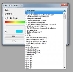 付属ソフト ToupView の染料リスト編集画面