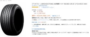 アマゾンの表示価格 ブリヂストン レグノGR-XI