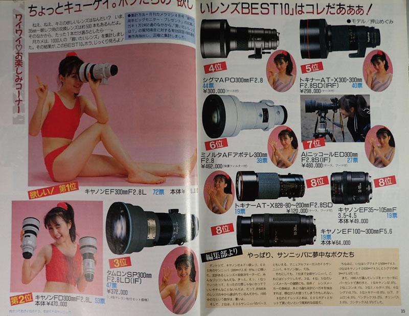 カメラマン1988年7月号のサンニッパ特集