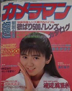 雑誌 カメラマン1988年7月号の表紙