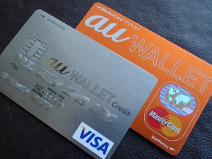 auWALLETのクレジットとプリペイドカード