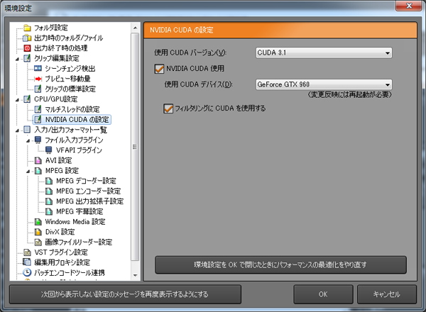 TMPGEnc Video Mastering Works 5 のNVIDIA CUDA設定画面