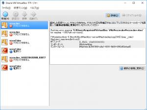 VM VirtualBOX で作られた仮想マシンを確認している様子