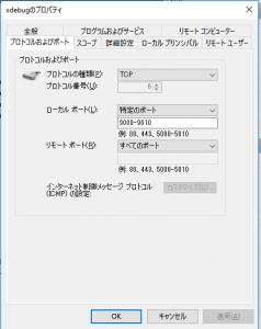xdebugで使うポートをファイヤーウォールの規則に追加している様子