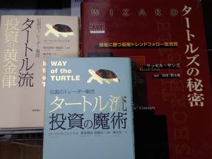 タートルズの本3冊
