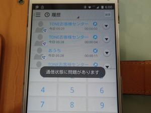 TONEモバイルで「通信状態に問題があります」表示が出たところ