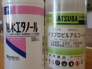 無水エタノールとイソプロピルアルコール