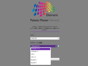 Palette Master Elementの起動画面