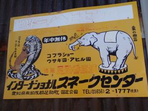 豊川稲荷の裏道通りにある昭和時代の古い看板