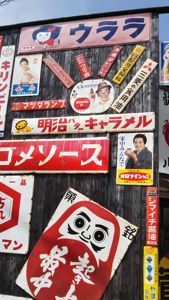 豊川稲荷商店街の古い看板