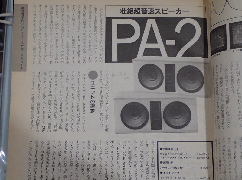 長岡鉄夫 壮絶超音速スピーカーの製作記事(1985年 STEREO)