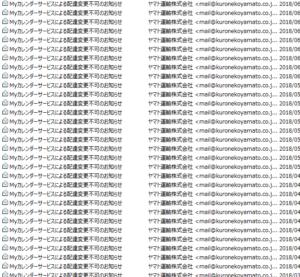 大量の配達不可のお知らせメッセージ