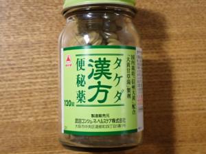 タケダ漢方便秘薬の外観