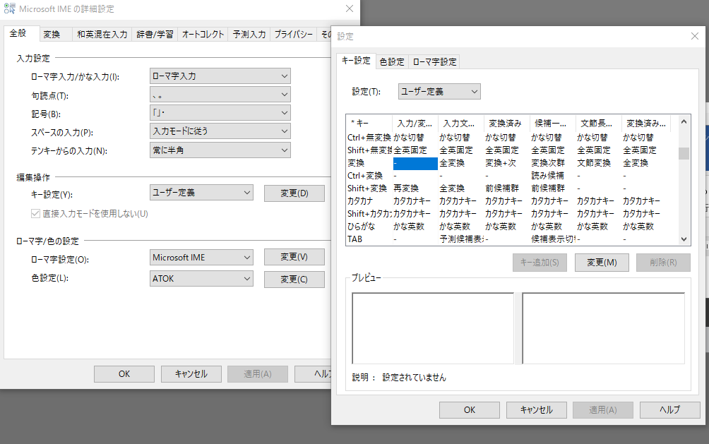 MSIMEキー入力のカスタマイズ画面