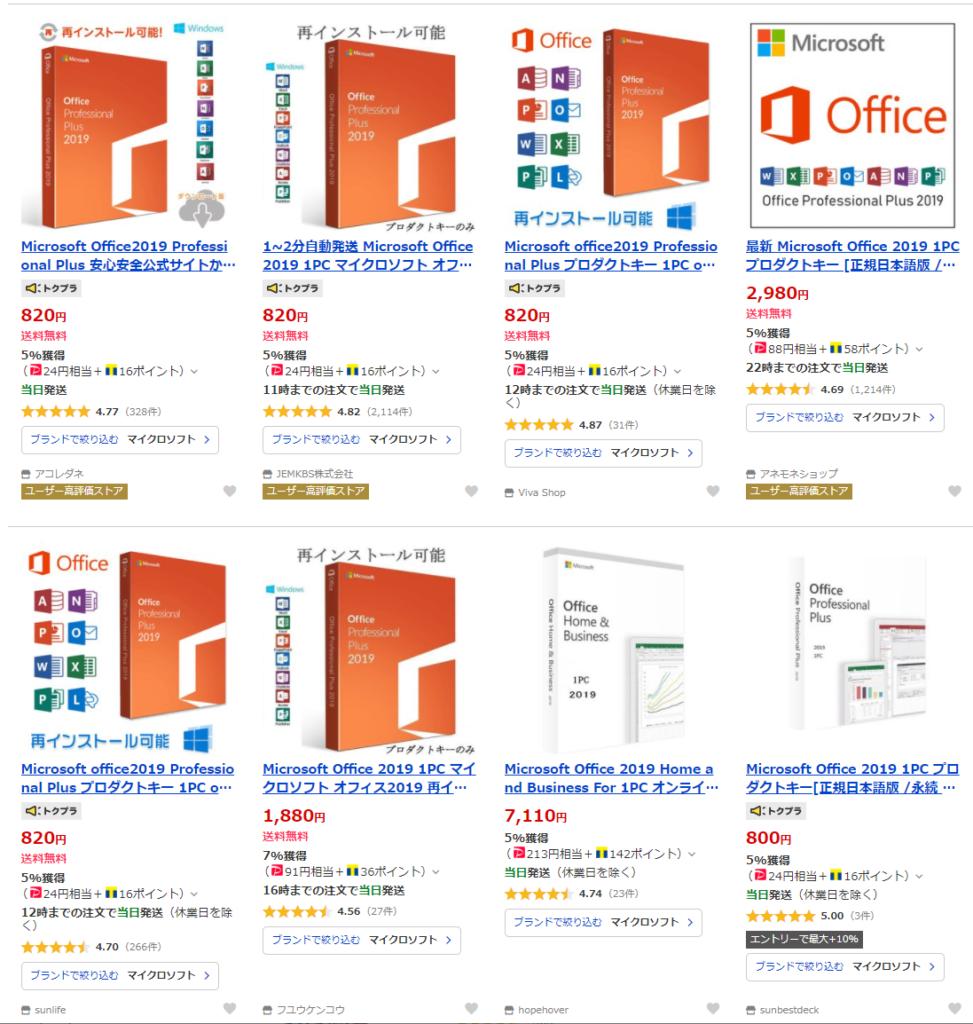 格安office2019の販売ページ